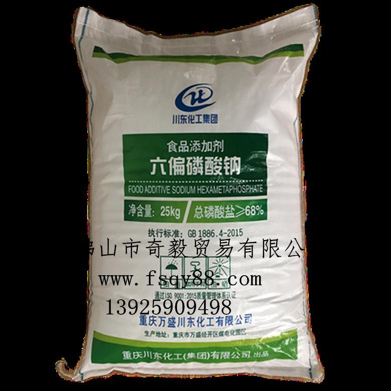 柳州食品级川东六偏磷酸钠经销商:陶瓷色釉的高温粘度在很大程度决定了釉的流动性。釉的粘度过小,则流动性过大,易造成流釉等缺陷
